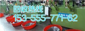 江浙沪废旧金属回收回收公司Logo