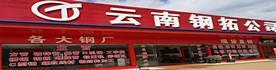 云南鋼拓貿易有限公司Logo