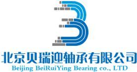 北京贝瑞迎轴承有限公司Logo