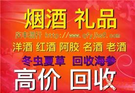 庆丰烟酒礼品回收网Logo