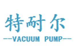 淄博特耐尔真空设备有限公司Logo