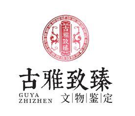 北京古雅致臻文物鑒定中心有限公司Logo