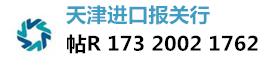 天津进口报关代理公司Logo