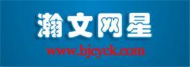 北京瀚文网星科技有限责任公司Logo