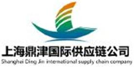 鼎津国际冷链物流(上海)报关有限公司Logo