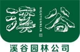 长沙市雨花区溪谷园林施工部Logo