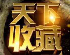 天下收藏鑒寶欄目組Logo