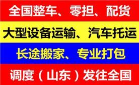 濰坊大德物流Logo