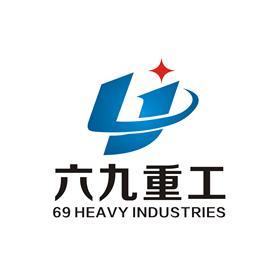 曲阜六九重工机械制造有限公司Logo