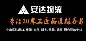 中山市安达物流有限公司Logo