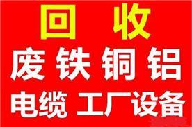百鸿达物资回收有限公司Logo