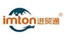 廣州萬享進貿通供應鏈有限公司Logo
