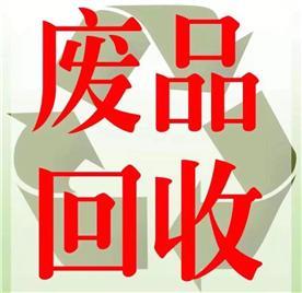 东莞福联物资回收有限公司Logo