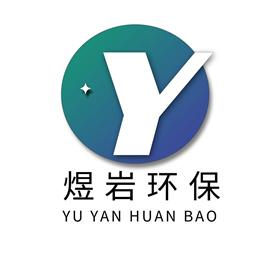 河南煜岩环保科技有限公司Logo