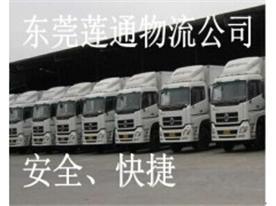 东莞(惠州)莲通物流有限公司Logo