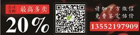 北京名酒回收网Logo