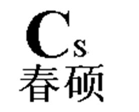 天津春碩焊材科技有限公司Logo