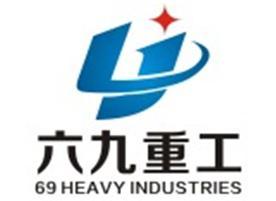 曲阜六九重工機械制造有限公司Logo