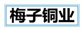 梅子铜业Logo