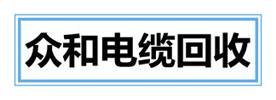 众和电线电缆回收Logo