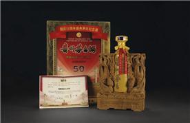 華夏名酒禮品收藏館Logo