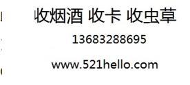 北京高价回收烟酒Logo
