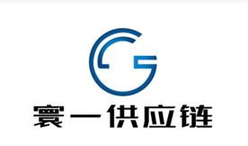 寰一供应链管理(天津)有限公司Logo