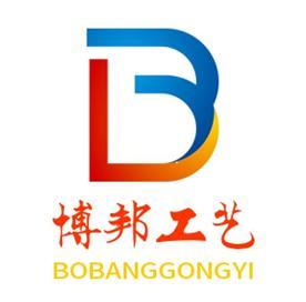 深圳市博邦工艺制品有限公司Logo