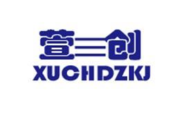 山東萱創電子科技有限公司Logo