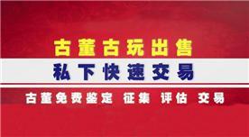 北京聚宝荟艺术品鉴定中心Logo