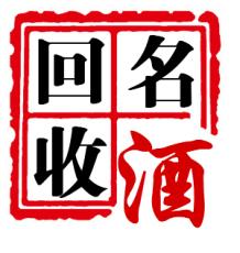 上海回收54度茅台酒