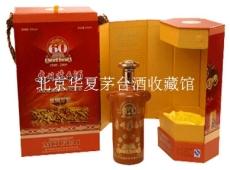 北京华夏茅台酒收藏公司