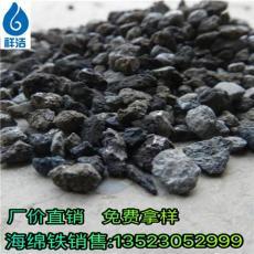 湖北鍋爐水處理除氧3-5mm海綿鐵除氧劑廠家