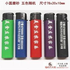 重慶打火機定制-禮品打火機廣告