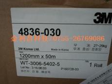 供应3M4836 3M4836-030