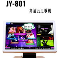 供应深圳佳音JY-801云高清标准版点歌机