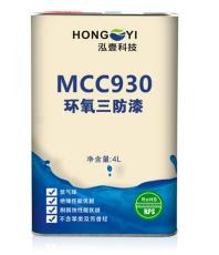深圳环氧树脂三防漆MCC930 PCB线路板防潮漆