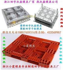 成都大型塑胶插钢管仓垫板模具专做注射模具