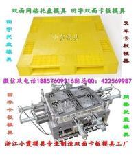 青岛大型1米塑胶双层托盘模具制造塑料模具