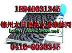 锦州市太阳能热水器专业维修店