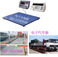 天津專業維修電子汽車衡 電子大地磅