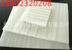 供应重庆珍珠棉片材重庆珍珠棉片材加工优惠