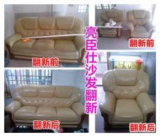 果洛亮臣仕沙发翻新真皮沙发如何翻新