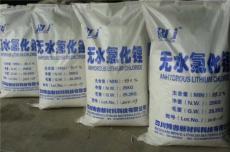 清远市批量供应无水氯化锂-四川博睿公司