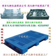重庆模具 1米5叉车单面栈板塑料模具厂地址