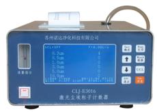 尘埃粒子计数器 CLJ-E3016