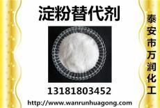 淀粉替代劑 廠家直銷 新型造紙助劑