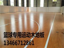 运动体育木地板 专业枫木实木地板厂
