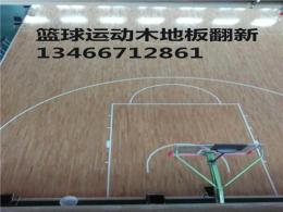 国产篮球木地板 专业篮球木地板 篮球木地板