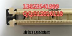 康普110型语音电话配线架厂家110DW2-100